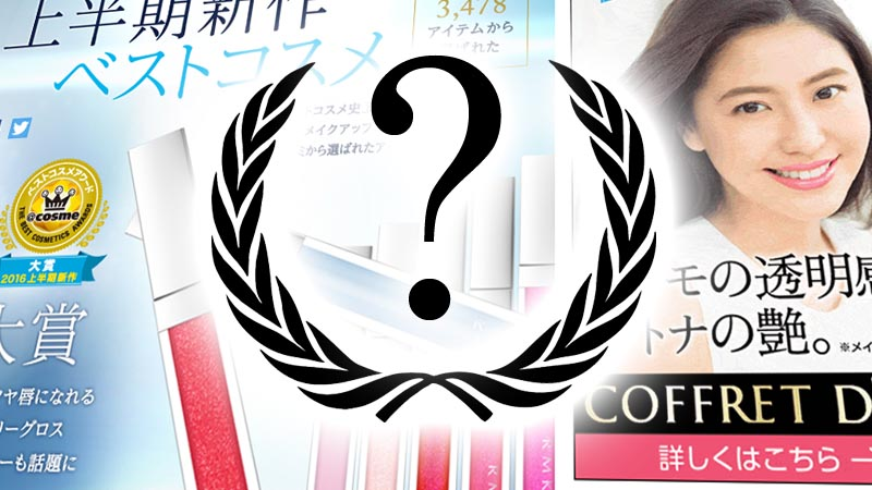 Wonect | Best Japanese Cosmetics in 2016 Spring/Summer?